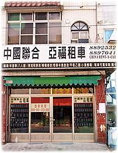 亞福小客車租賃有限公司