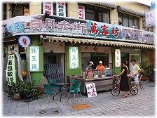 柯記綠豆饌