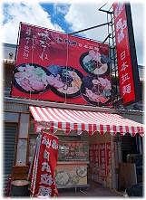 珍竹林日式拉麵店