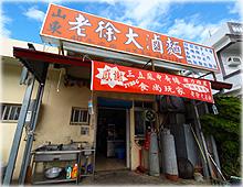 山東老徐大滷麵餐館