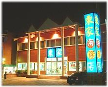 東家海產店
