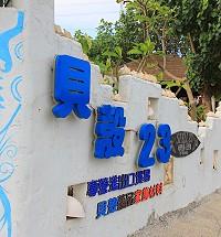 貝殼23 貝殼批發專賣店