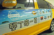黃介昌計程車