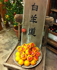 白羊道 柴燒麻糬 (原穀色榖香)