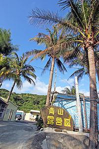 青山露營區
