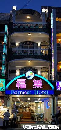 墾丁福樂渡假飯店