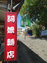 萬里桐-阿嬤麵店
