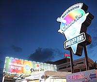 阿巴諾彩虹刨冰