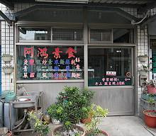 阿鴻素食麵店