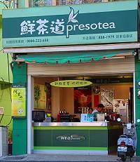 鮮茶道 - 恆春店