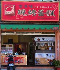 古早味 現烤蛋糕 (大川本舖 恆春店)