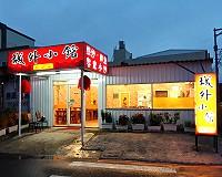 城外小館-家常菜