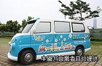 佳達旅行社五心級車隊