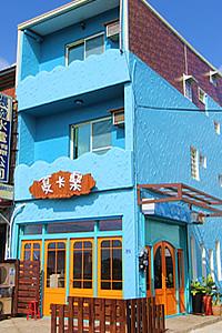 夏卡樂民宿