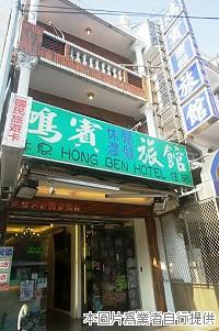 鴻賓渡假旅館