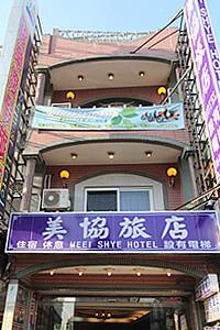 美協渡假旅館