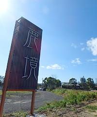 鹿境 生態梅花鹿園 (墾丁小奈良)