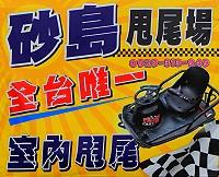 砂島甩尾賽車