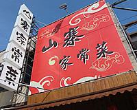 山寨家常菜(川菜)