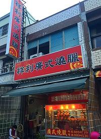 祥利廣式燒臘