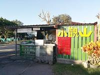 小關山鹹粿