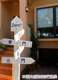 Zero+ 包棟旅宿