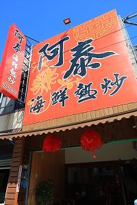 阿泰海鮮熱炒
