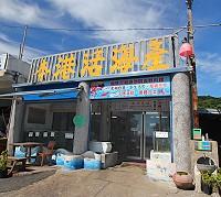 本港活海產餐廳