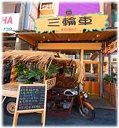 三輪車 平價泰式料理