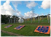 哈利波特草地飛球場