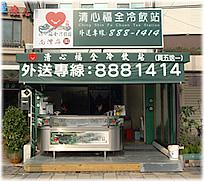 清心南灣店