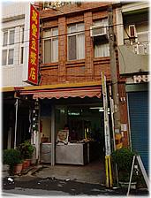 萬豐豆漿店