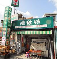 陳秋枝山海產
