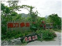 保力生態休閒農場