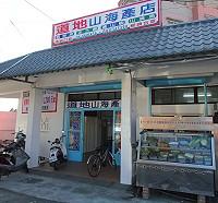 道地山海產店
