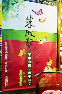 朱珮馨 開運字畫