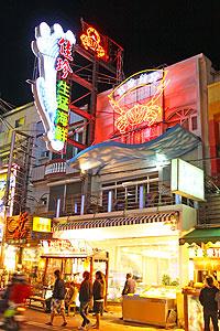 佳珍生猛海鮮餐廳