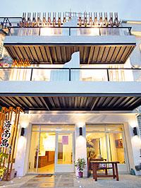 海南島精品旅店