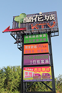 蘭花城複合式餐廳