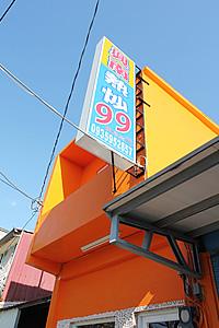 興南熱炒99‧印尼菜
