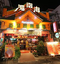 湄南海音樂餐廳