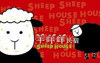 sheep house (羊咩咩) 民宿