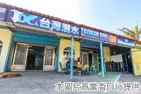 台灣潛水會館