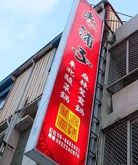 恆春 老舖子 麻辣鴛鴦火鍋