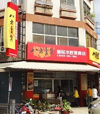 八方雲集 鍋貼水餃專賣店 恆春店