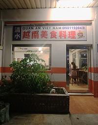 清水越南美食料理