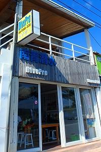 南青潛水 DivePro