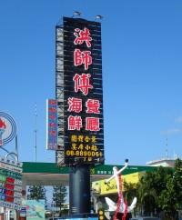 洪師傅海鮮餐廳