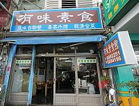 有味素食館
