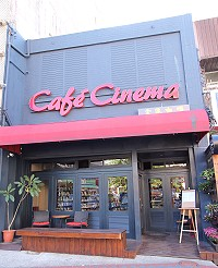 Cafe Cinema 金像影音